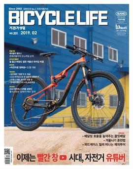 도서 이미지 - 자전거생활 2019년 02월