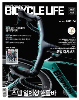 도서 이미지 - 자전거생활 2019년 04월