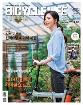 도서 이미지 - 자전거생활 2019년 05월