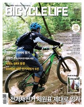 도서 이미지 - 자전거생활 2019년 06월