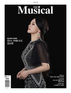 도서 이미지 - 더 뮤지컬 2019년 04월