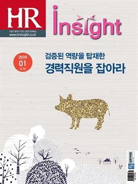 도서 이미지 - HR Insight 2019년 01월