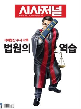 도서 이미지 - 시사저널 2019년 01월호 1527호