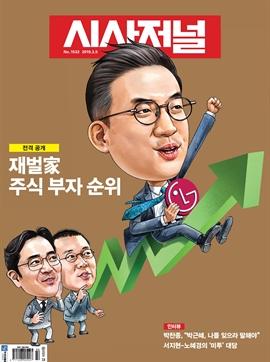 도서 이미지 - 시사저널 2019년 03월호 1532호