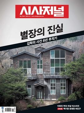 도서 이미지 - 시사저널 2019년 04월호 1536호