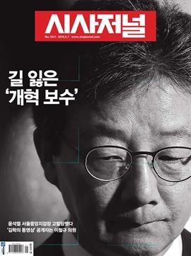 도서 이미지 - 시사저널 2019년 05월호 1541호