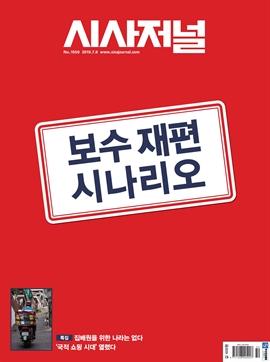 도서 이미지 - 시사저널 2019년 07월호 1550호