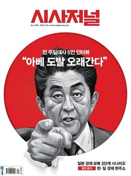 도서 이미지 - 시사저널 2019년 07월호 1552호