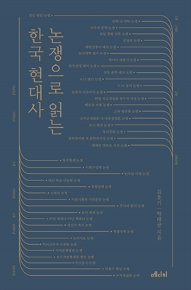 도서 이미지 - 논쟁으로 읽는 한국 현대사