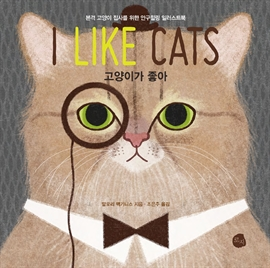 도서 이미지 - 고양이가 좋아