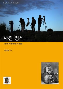 도서 이미지 - 사진정석