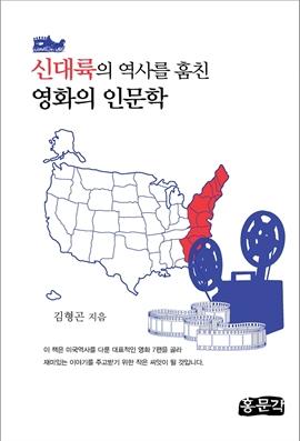 도서 이미지 - 신대륙의 역사를 훔친 영화의 인문학