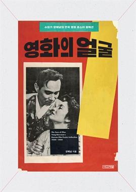 도서 이미지 - 영화의 얼굴