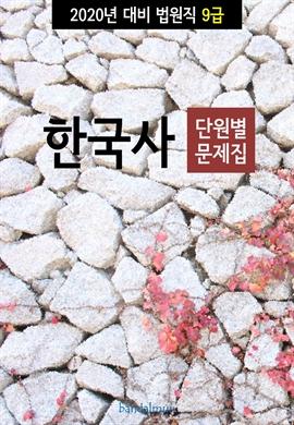도서 이미지 - 2020년 대비 법원 9급 한국사 (단원별 문제집)