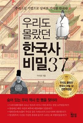 도서 이미지 - 우리도 몰랐던 한국사 비밀