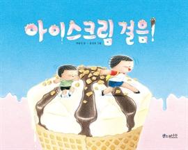 도서 이미지 - 아이스크림 걸음!