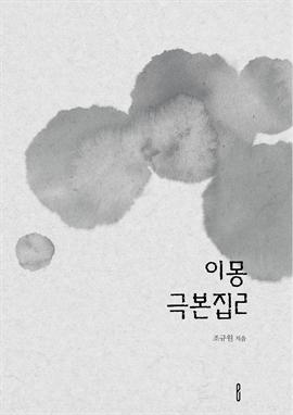 도서 이미지 - 이몽 극본집 2