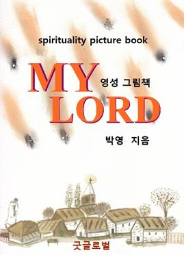 도서 이미지 - MY LORD