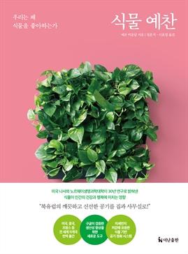 도서 이미지 - 식물 예찬