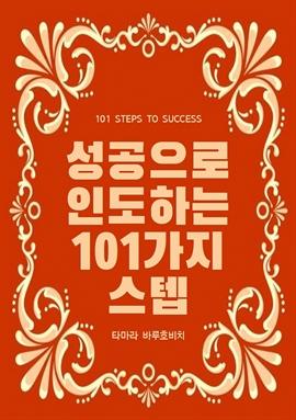 도서 이미지 - 성공으로 인도하는 101가지 스텝