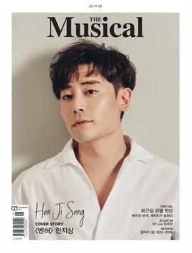 도서 이미지 - 더 뮤지컬 2019년 08월