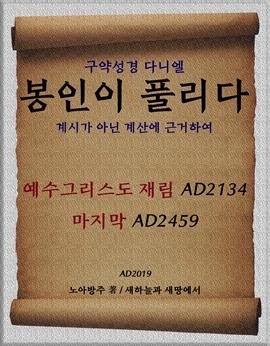도서 이미지 - 구약성경 다니엘, 봉인이 풀리다