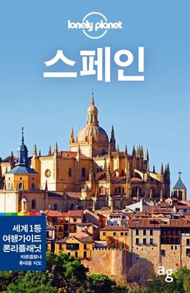 도서 이미지 - 스페인