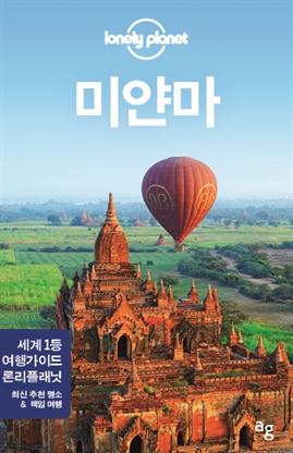 도서 이미지 - 미얀마