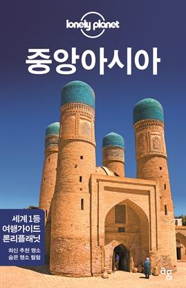 도서 이미지 - 중앙아시아