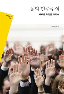 도서 이미지 - 을의 민주주의
