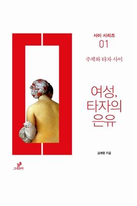 도서 이미지 - 여성, 타자의 은유