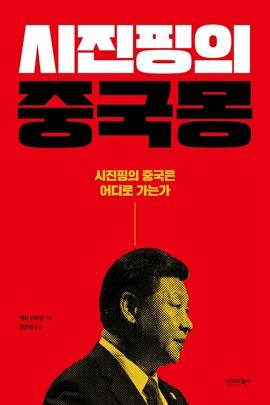 도서 이미지 - 시진핑의 중국몽