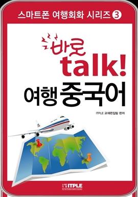 도서 이미지 - 바로 talk 여행 중국어