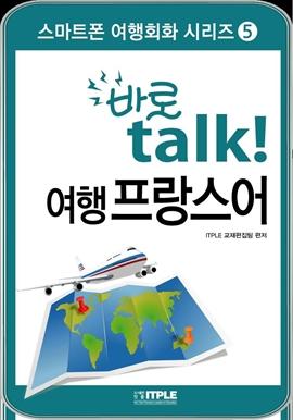 도서 이미지 - 바로 talk 여행 프랑스어