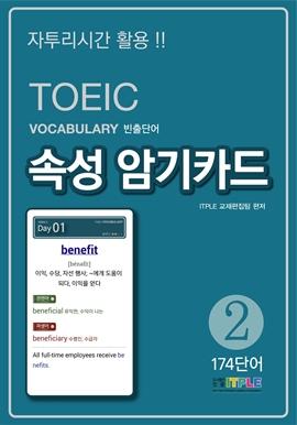 도서 이미지 - TOEIC Vocabulary 빈출단어 속성 암기카드 2