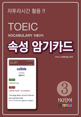 도서 이미지 - TOEIC Vocabulary 빈출단어 속성 암기카드 3