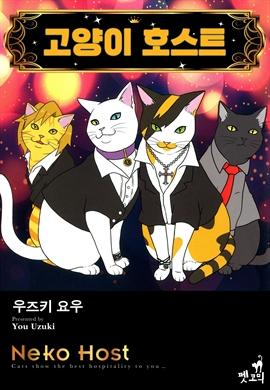 도서 이미지 - [펫코믹] 고양이 호스트