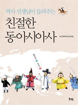 도서 이미지 - 역사 선생님이 들려주는 친절한 동아시아사