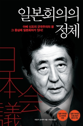 도서 이미지 - 일본회의의 정체