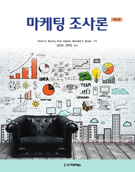 도서 이미지 - 마케팅 조사론 (제8판)