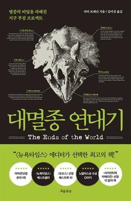 도서 이미지 - 대멸종 연대기
