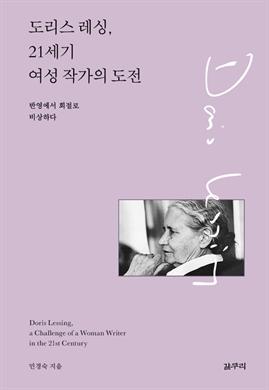 도서 이미지 - 도리스 레싱, 21세기 여성 작가의 도전