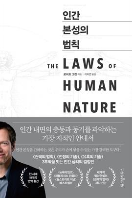 도서 이미지 - 인간 본성의 법칙