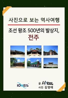 도서 이미지 - [사진으로 보는 역사여행] 조선 왕조 500년의 발상지, 전주