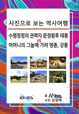도서 이미지 - [사진으로 보는 역사여행] 수렴청정의 권력자 문정왕후 태릉 vs 어머니의 그늘에 가려 명종, 강릉