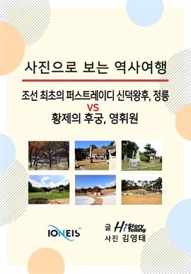 도서 이미지 - [사진으로 보는 역사여행] 조선 최초의 퍼스트레이디 신덕왕후, 정릉 vs 황제의 후궁, 영휘원