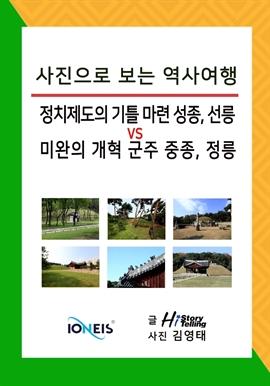 도서 이미지 - [사진으로 보는 역사여행] 정치제도의 기틀 마련 성종, 선릉 vs 미완의 개혁 군주 중종, 정릉