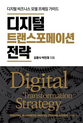 도서 이미지 - 디지털 트랜스포메이션 전략