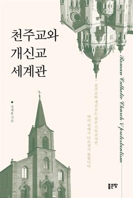 도서 이미지 - 천주교와 개신교 세계관