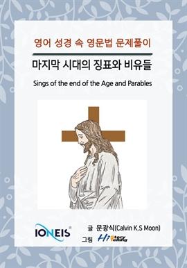 도서 이미지 - [오디오북] [영어 성경 속 영문법 문제풀이] 마지막 시대의 징표와 비유들
